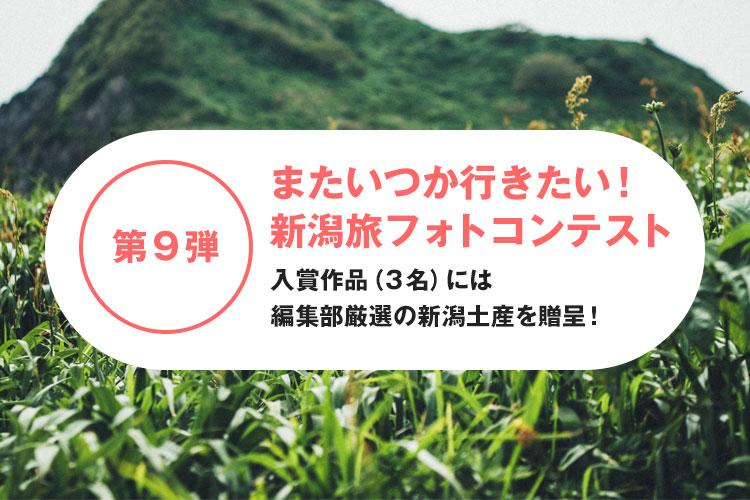 第9弾 またいつか行きたい! 新潟旅フォトコンテスト