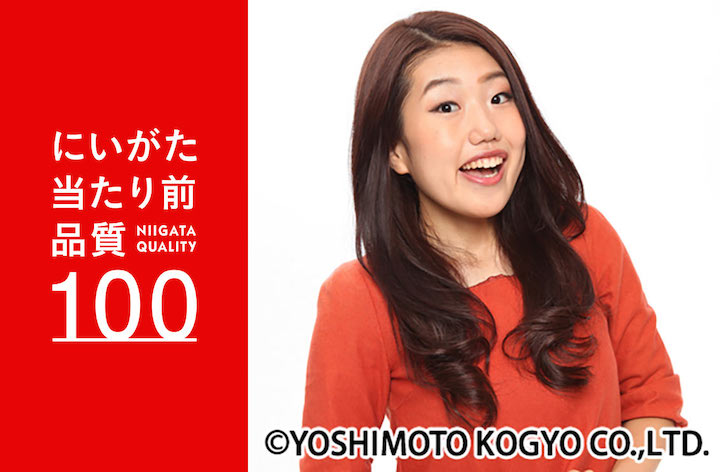横澤夏子さん