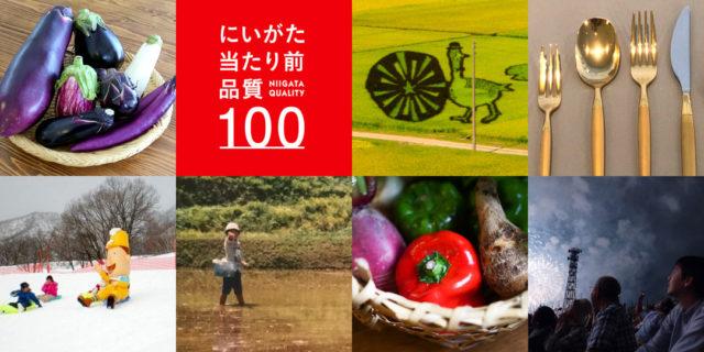 横澤夏子さんや鈴木Q太郎さんからのコメントも!? 新潟県の魅力を集める「当たり前品質100」がスタート!