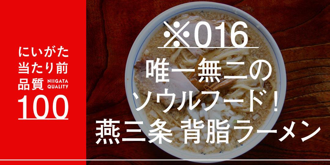quality-100-yamairisa-ec