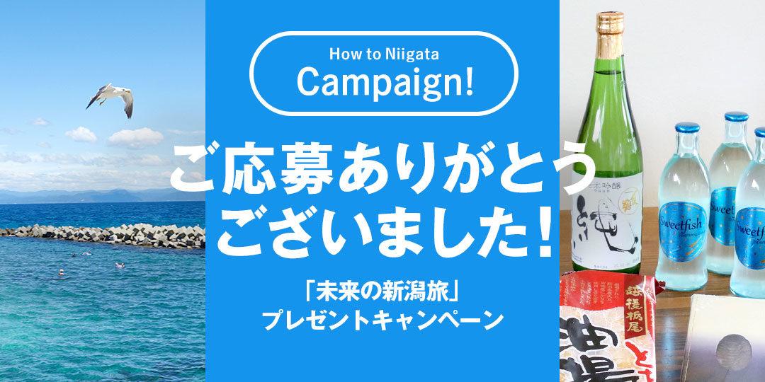 第8弾・2022年まで使える旅行券!「未来の新潟旅」プレゼントキャンペーン