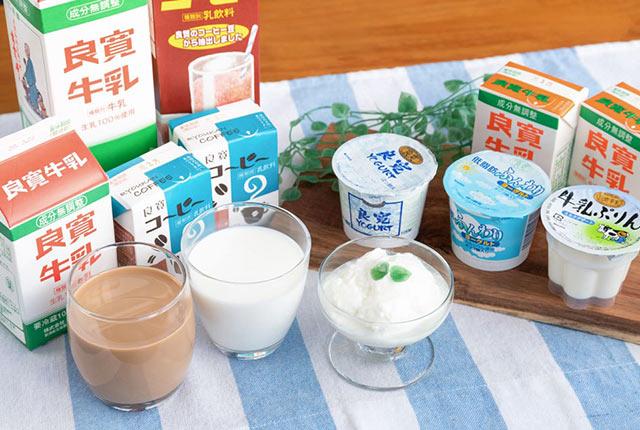 良寛牛乳の商品セット