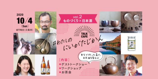 わたしのにいがたじかんTalk Cafe vol.2【ものづくり×日本酒】参加者募集中!