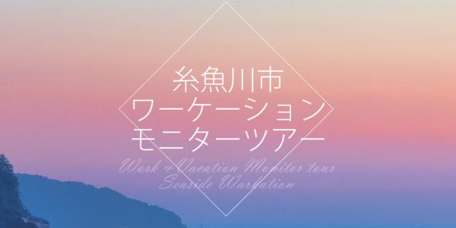 糸魚川ワーケーションモニターツアー開催!