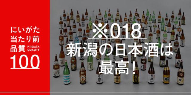 新潟の日本酒のおいしさは、当たり前じゃない!〜関西に住んでいるニイガタ姉さんに聞く、日本酒のうまさ〜