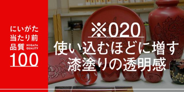 600年以上前から受け継がれてきた〈村上木彫堆朱〉 〜県北地域の情報を提供する『moca』が感じる、新潟の「当たり前」〜