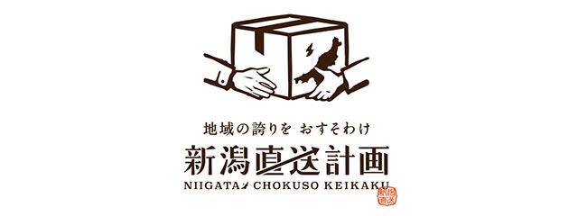 新潟直送計画ロゴ