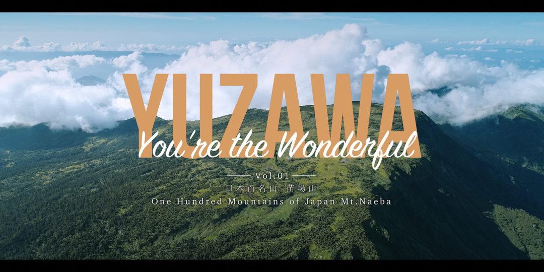 越後湯沢プロモーション動画 「YUZAWA You're the Wonderful」