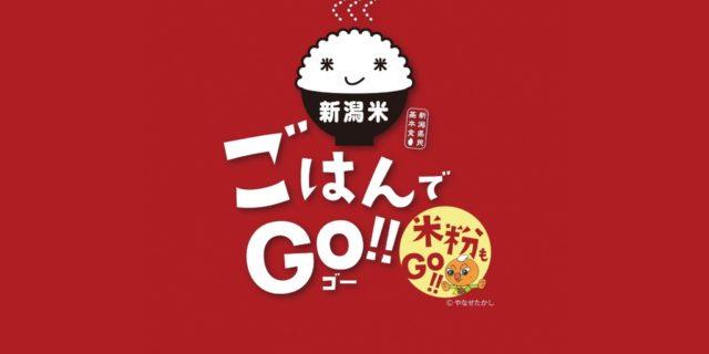 新潟米・米粉をたべようキャンペーンごはんでGO!!米粉もGO!!