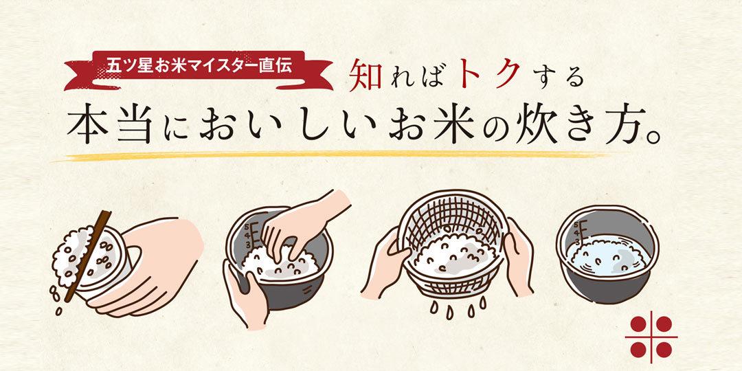 五つ星お米マイスター直伝。新潟のお米をさらにおいしくする炊き方とは?