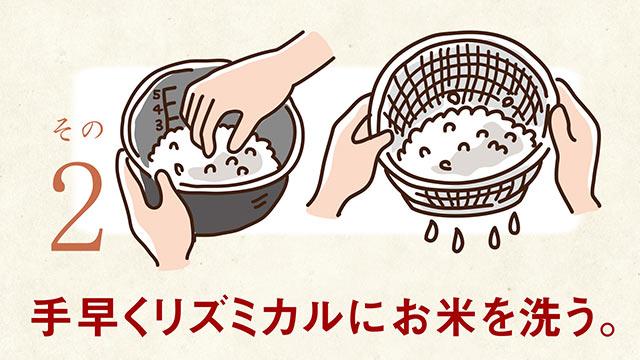 お米を洗うイラスト