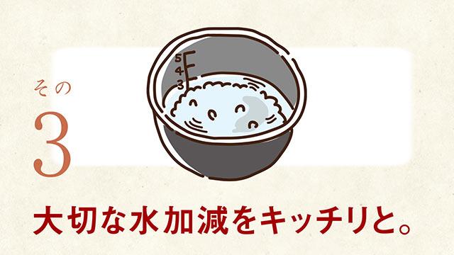 お米に水を入れたイラスト