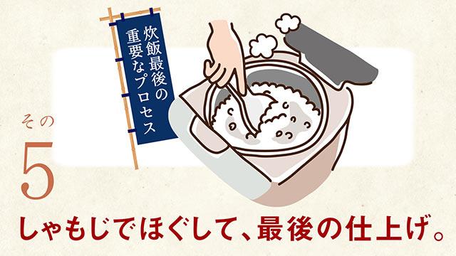 お米をしゃもじでほぐすイラスト