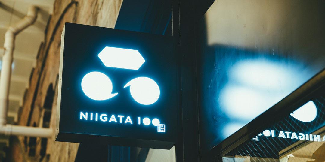 気軽に寄れるディープな新潟セレクトショップ〈NIIGATA1〇〇〉おすすめ4商品