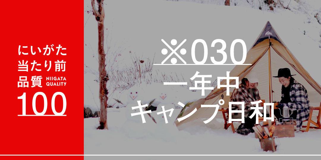 quality-100-saitoyuka-ec