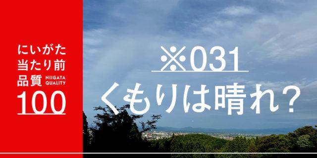 くもりを晴れととらえる、 発想の転換にほっこり◎ 〜川口かおりさんが感じる 新潟の「当たり前」〜