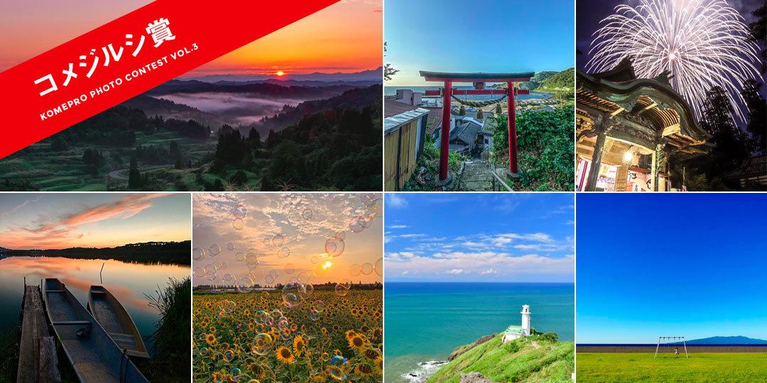 komepro-photocontest-vol3-result-komejirushi-01-ec