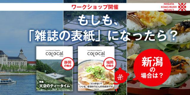 雑誌編集長が教える「新潟の魅力」の見せ方ワークショップが開催!