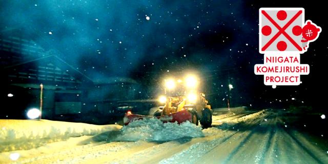 """『除雪』の達人!?雪国の""""はたらくくるま""""除雪車が見せる迫力のスゴ技 ~コメジルシくんが聞く!新潟の魅力 番外編~"""