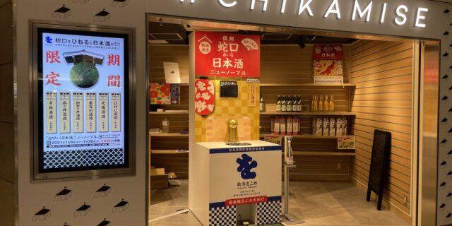 新潟県の酒蔵をテイクアウトで応援「蛇口から日本酒 ニューノーマル」登場!