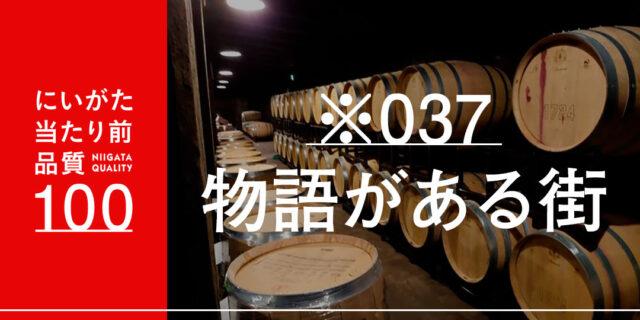日本初!ワインぶどうの栽培&雪室ワイン醸造など、物語が見える「岩の原葡萄園」