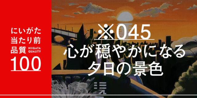 「現美新幹線ラストラン」記念イラストは、日本海へ沈む夕陽