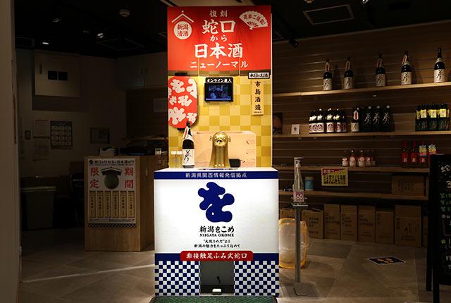 〈蛇口から日本酒〉コーナー