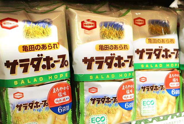 亀田製菓のサラダホープ