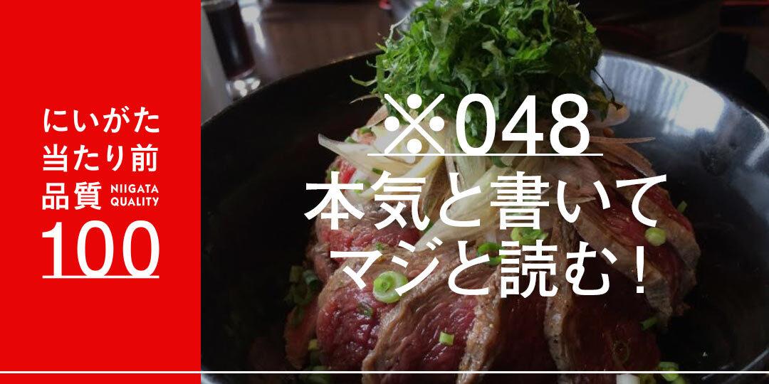 quality-100-mayumi-ec