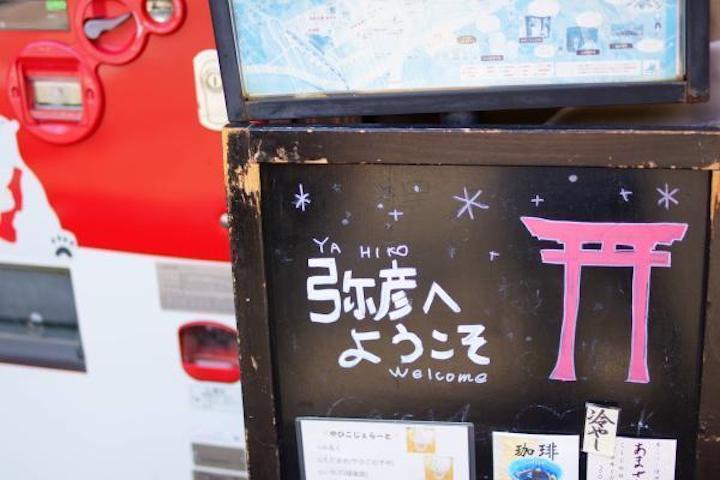 彌彦神社の看板