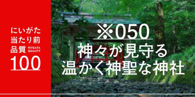 2400年以上の歴史を持つ彌彦神社で、温かみのある優しさを感じる