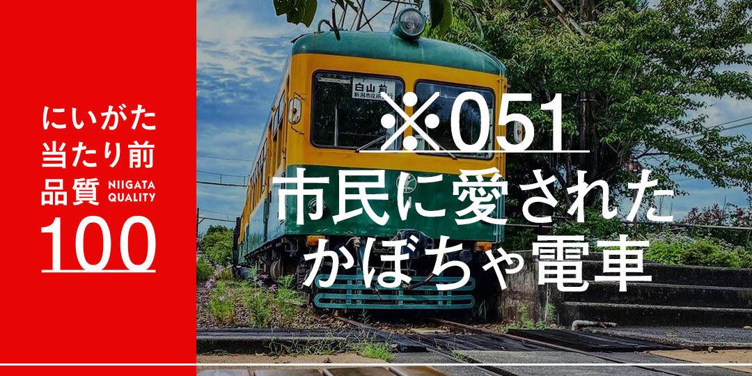 quality-100-Takayasu-ec