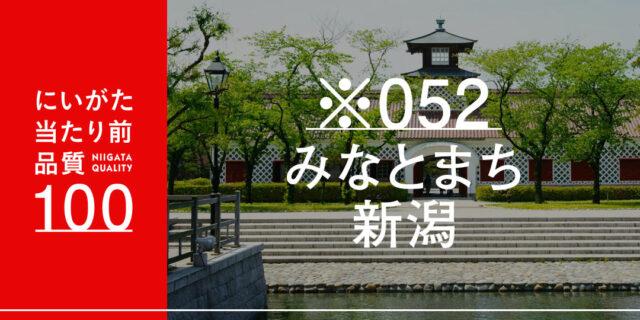 江戸時代から続くみなとまち文化。まちあるきの達人・野内隆裕さんに聞いた新潟市中央区下町界隈の歩き方