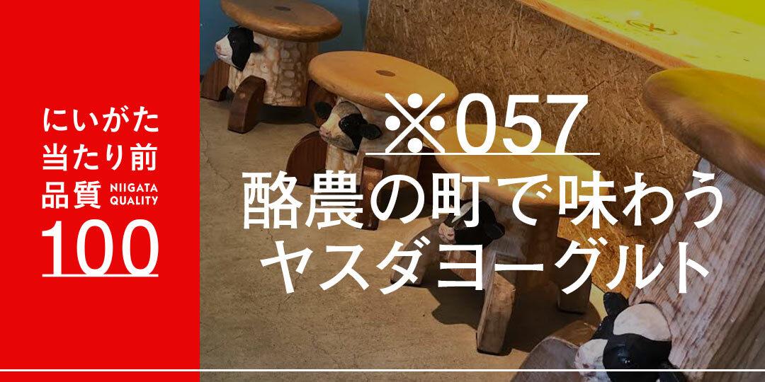 quality-100-yoko20181111-ec