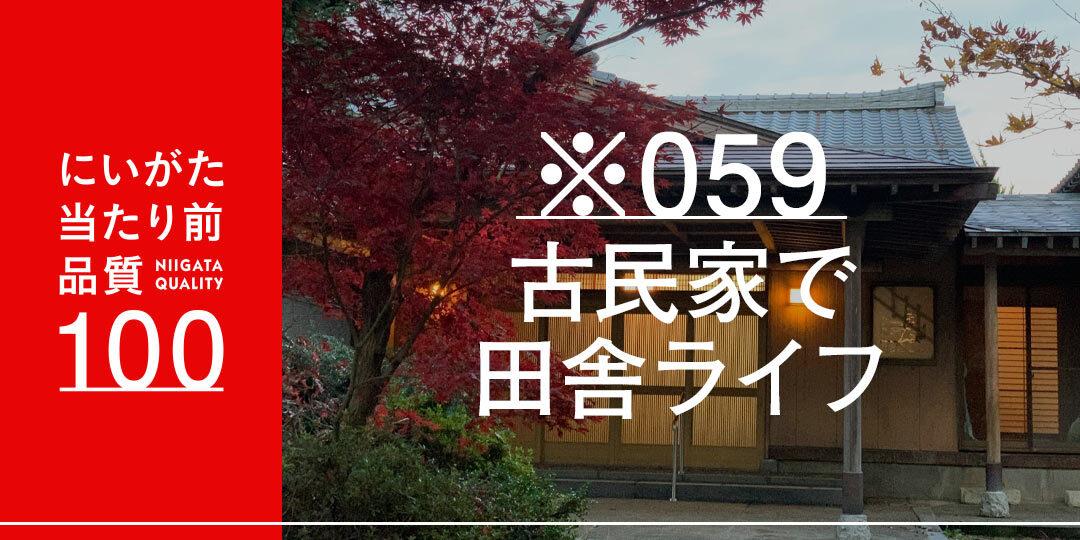 quality-100-nakagawayuuki-ec