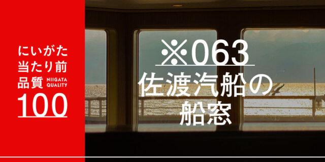 佐渡汽船の窓の外に思いを馳せて。移りゆく景色を眺める贅沢な時間