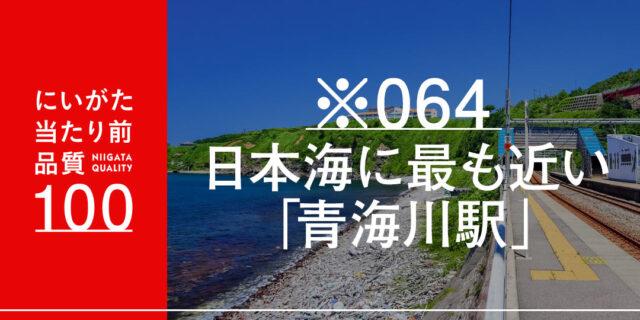 ホームから見える青空と青い海が最高! 日本海に沈む夕日も美しい、ロケーション抜群の「青海川駅」