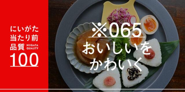ワンプレートでかわいく盛り付け! おいしい食材をもっとおいしく食べる方法