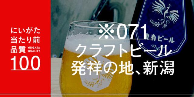 日本のクラフトビール発祥は「エチゴビール」から。県内各地にクラフトビール醸造所がある