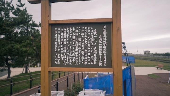 石油記念公園の看板