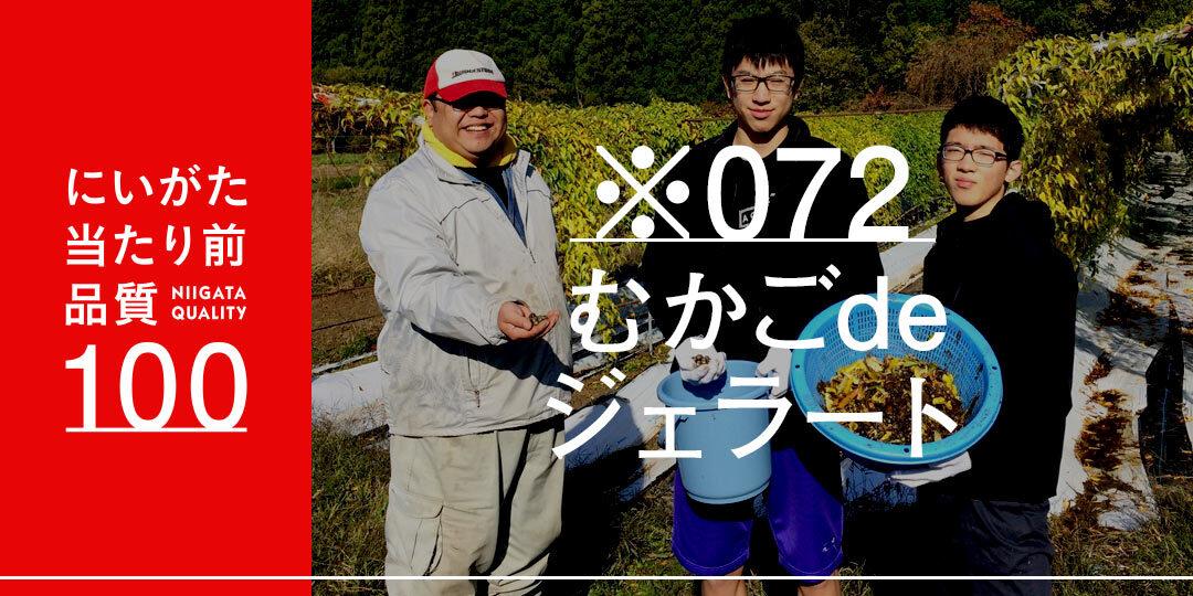 quality-100-nishida-ec