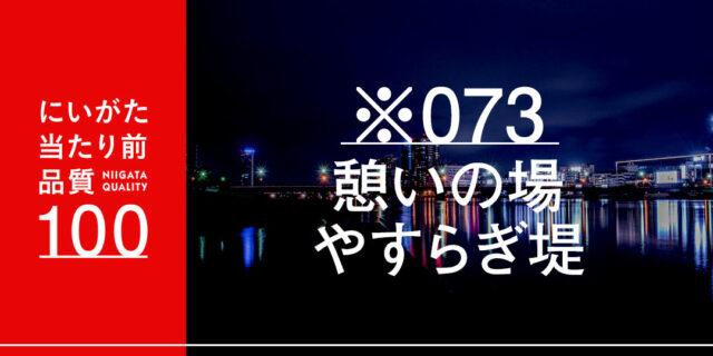昼夜で表情を変える「やすらぎ堤」は、思い出がたくさん詰まった新潟市民の憩いの場。
