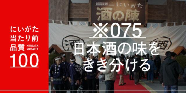日本酒の味をより深く極める「全国きき酒選手権大会」とは?