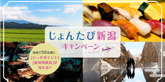 """新潟で""""じょんのび""""旅しませんか?「行きたい!」が見つかる「じょんたび新潟キャンペーン」"""