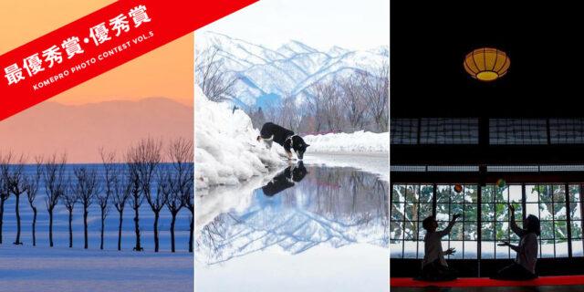 第5回「#新潟冬物語2021」 フォトコンテスト結果発表!