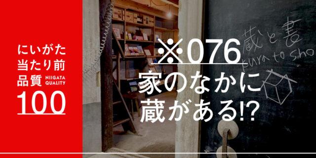 家と蔵が一体になった出雲崎町「妻入り」の町屋。伝統的な町屋の蔵で始めた「蔵と書」