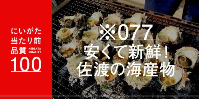 サザエが1個100円!佐渡は贅沢な海産物が安くて新鮮でおいしい!