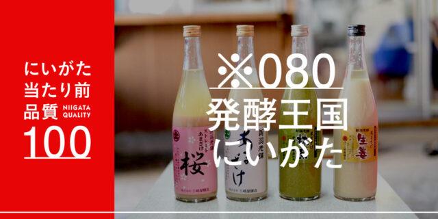 米どころ新潟は、米麹を使用した発酵食品が豊富。発酵文化が身近な新潟での暮らし