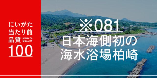 塩湯治ってなに!? 日本海側で初めて海水浴場ができた柏崎。そして、現代の塩湯治「サウナ」へ