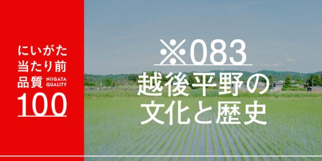 彌彦神社が伝えた稲作から越後平野、豪農の館へ。「道の駅たがみ」が果たす点と点を繋ぐ役割
